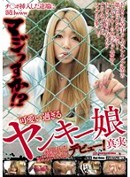 I Put It In And Now She's Crying? You've Got To Be Kidding Me! Super Cute Delinquent Girl Makes Her Porn Debut! Aggressive And Bully-like Girl Suddenly Turns Into A Pure Maiden While Having Sex With A Middle-aged Man! [There's Also Oil Massages] Mami Ikehata Download