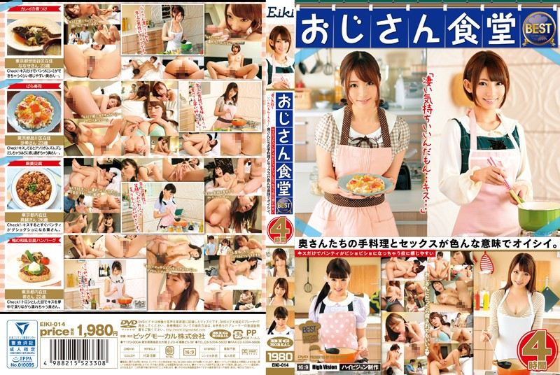 """(57eiki00014)[EIKI-014] """"It Feels Really Good... Kissing..."""" Gentlemen's Restaurant BEST The Sensitive Madams Who Get Dripping Wet With Just A Kiss Serve Up Delicious Home Cooking And Sex. Download"""