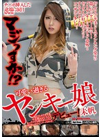 She Gets Teary Eyes The Instant You Shove In Your Cock Are You Serious!? A Cute And Delinquent Girl Makes Her AV Debut! This Scary Bitch Becomes A Sweet Little Girl When She Has Sex With Dirty Old Men [With Oil Massage Action Too] Miho Download