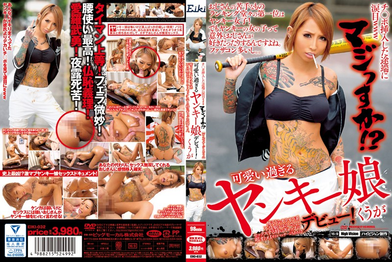 EIKI-032 Watch Her Get Teary Eyes The Instant She Feels Your Cock Go Inside Are You Serious!? LOL A