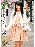 """[Arrive Home] Walk With Uncle 16. """"Do You Like Kisses, Uncle? I Might Have To Kiss You Lots, Then...!"""" Says Kamikawa. Walking Date And Exploration Around Town With A Young Wife. Riona Minami Download"""