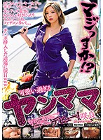 She's Getting Teary Eyes The Moment His Dick Goes In LOL Are You Serious!? This Cute Young Mama Is Making Her AV Debut! Sakura This Scary Bad Girl Mama Turns Into A Sweet Young Thing While Fucking A Dirty Old Man [Including Oil Massage Fun] Sakura Tachibana (57eiki00050ps)