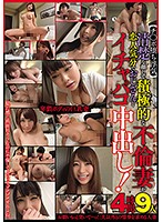 [Cock Defiled Infidelity] A Neat And Clean But Unfaithful Housewife Is Having Lovey Dovey Creampie Sex With A Dirty Old Man! 4 Hours/9 Ladies Download