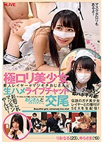 The Ultimate Lolicon Beautiful Girl Amateur Cosplayer In A Raw Live Chat Fuck With A Seriously Crazy Dirty Old Man Riona (23 Years Old), Yura-sama (19) Download