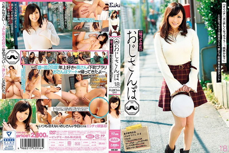 """EIKI-067 [We're Back Again] A Stroll With A Dirty Old Man 18 """"I Always Immediately Want Cock... Am I Sick?"""" This Neat And Clean Horny Wife And A Dirty Old Man Are Taking A Walk Together On A Downtown Date Yu Kawakami"""