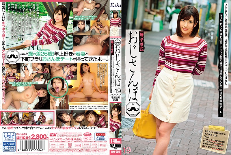 EIKI-095 [We're Back] Take A Walk With A Middle-Aged Man 19. A Childish, Innocent Smile! Being So Close Makes Her Nervous! But The Sex Is Dirty! On A Date With Mizuki Hayakawa, The Girl Who Isn't As She Seems, As We Stroll Through The Old Town!