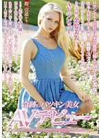 You're Already Thinking Of Quitting...!? Miraculous Blond Babe Makes Her Porn Debut. Watch A Budding Foreign Actress Aiming To Break Into The Japanese Entertainment Industry Get Duped And Fucked Bareback. 下載