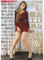 This Single Video Is All You Need! Even If You Don't Like Korea, You'll Be Able To Get Off On This One, Because a Beautiful Korean Mature Woman With Great Legs Is Young At Heart! She's Got Those Korean Long And Beautiful Legs And A Hot Body, But With An Older Woman's Maturity And Bewitching Allure, A Hybrid Forty-Something Amateur, In Her AV Debut Download