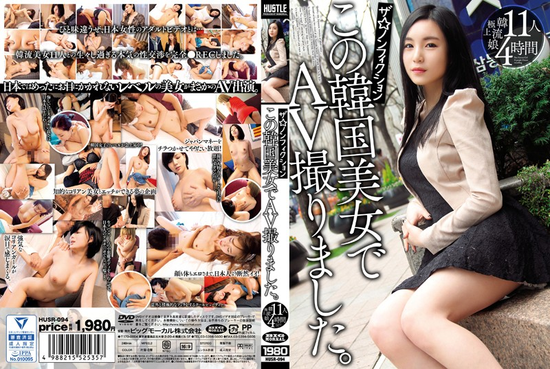 HUSR-094 Nonfiction Tales We Filmed An AV With This Korean Beauty 11 Ladies/4 Hours