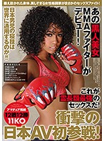 She's Joining The Fight For The First Time Ever In A Shocking Japanese AV Debut! That Famous Beautiful Black MMA Fighter Is Making Her Debut! This Is The Strongest Primate Sex You'll Ever Experience! Download