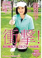 Shocking! That Professional Korean Golfer Makes Her Porn Debut. The Cool Expression In Her Eyes! The Composed Beauty From Korea! The Golfer Who Is Currently Winning New Fans One After Another Finally Makes Her Porn Debut! 19-Hole Playoff With A Nippon Danshi !! Download