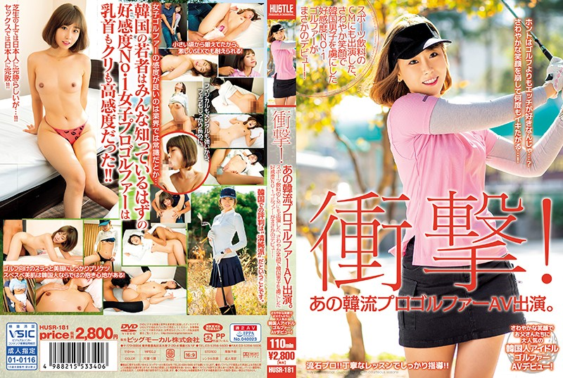 HUSR-181 Shocking! That Korean Pro Golfer Stars In A Porno. The Popular Golfer Who Appeared In A TV