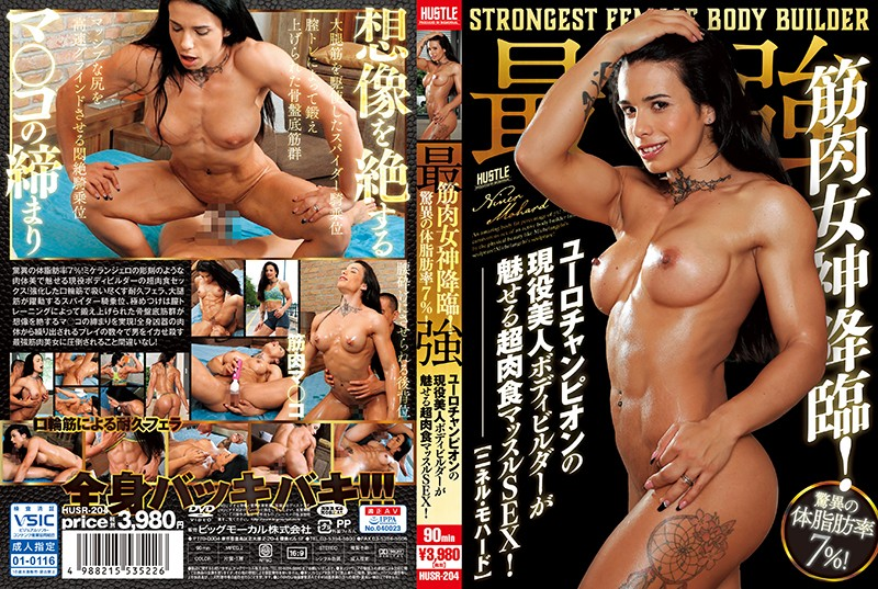 HUSR-204 jav free Ninel Mohard The Strongest Muscular Goddess Has Cum Down From Heaven! Amazing 7% Body Fat! A Euro Champion