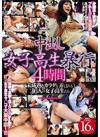 Creampie High Schooler Assault 4 Hours - Molested and Raped Immature Bodies 16 Schoolgirl's! - Download