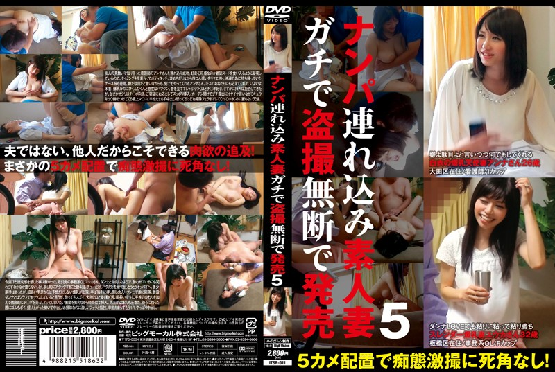 ITSR-011 javgo Picking Up An Amateur Wife, Taking Her To A Hotel, Secretly Filming It, And Selling It Without