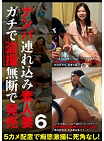 Picking Up An Amateur Wife, Taking Her To A Hotel, Secretly Filming It, And Selling It Without Permission 6 下載