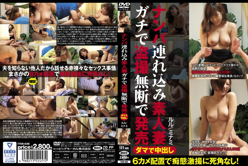 Creampie Without Permission We Went Picking Up Girls To Find Amateur Housewives We Shot Some Peeping Videos And Sold Them Without Permission Lulu/Minami