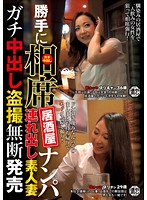 We Barged In To A Sit-Together Izakaya Bar To Go Picking Up Girls We Took Home An Amateur Housewife For Hardcore Creampie Peeping And Filming, And We Sold The Footage Without Permission Download
