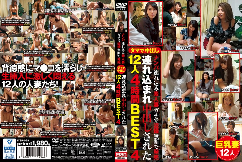 ITSR-039 Shady Creampies Amateur Wives Who Get Picked Up, Brought In To Be Filmed Without Their