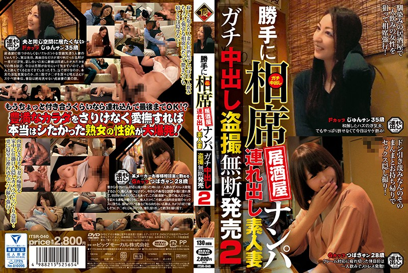 ITSR-040 jav free online We Barged In To A Sit-Together Izakaya Bar To Go Picking Up Girls We Took Home An Amateur Housewife