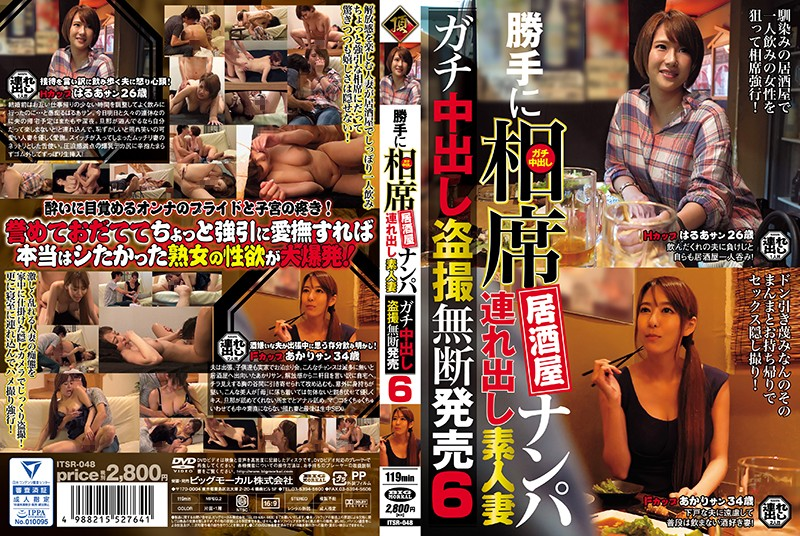 We Barged In To A Sit-Together Izakaya Bar To Go Picking Up Girls We Took Home An Amateur Housewife For Hardcore Creampie Peeping And Filming, And We Sold The Footage Without Permission 6
