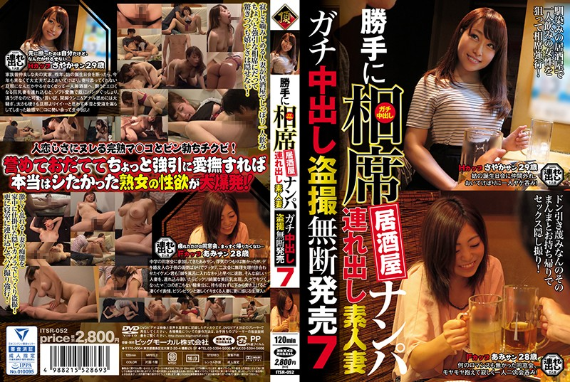 We Barged In To A Sit-Together Izakaya Bar To Go Picking Up Girls We Took Home An Amateur Housewife For Hardcore Creampie Peeping And Filming, And We Sold The Footage Without Permission 7