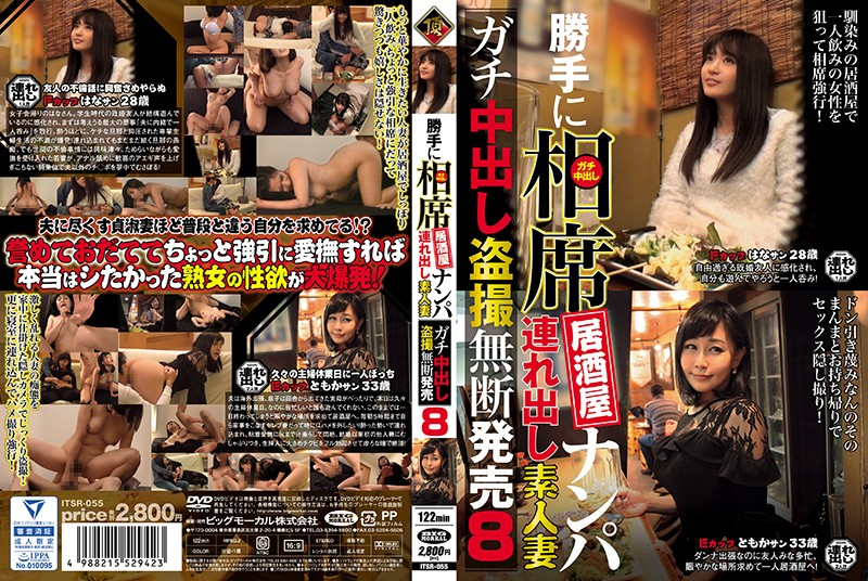 ITSR-055 StreamJav We Barged In To A Sit-Together Izakaya Bar To Go Picking Up Girls We Took Home An Amateur Housewife