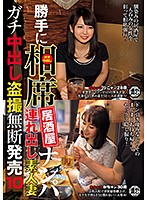 We Barged In To A Sit-Together Izakaya Bar To Go Picking Up Girls We Took Home An Amateur Housewife For Hardcore Creampie Peeping And Filming, And We Sold The Footage Without Permission 10 Download