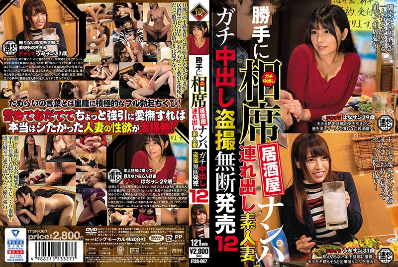 [ITSR-067]We Barged In To A Sit-Together Izakaya Bar To Go Picking Up Girls We Took Home An Amateur Housewife For Hardcore Creampie Peeping And Filming, And We Sold The Footage Without Permission 12