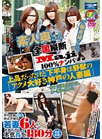 Country-wide Trip (Maji) 100 Picking Up Girls Amateur Wives Fuck Elegant Looking & Orgasm Addicted Kobe Housewife's Wild Fucking! 下載