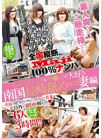 Country-wide Trip (Maji) 100 Picking Up Girls Amateur Wives Fuck! I Love Penises More Than Chanpons! Nagasaki Housewife Sex Adventures Edition Download