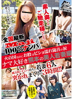 Country-wide Trip (Maji) 100 Picking Up Girls Amateur Wives Fuck: Even though it's a Fire Country Young Wives are For Some Reason Wet All the Way! Edition Download
