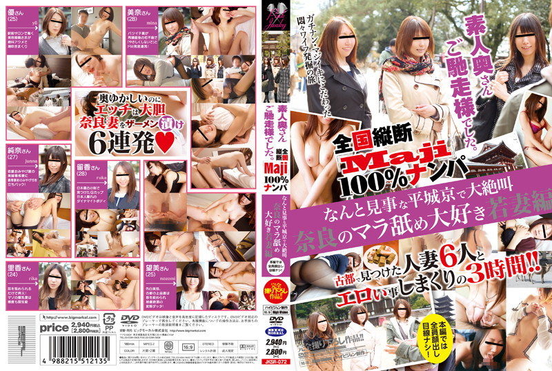 JKSR-072 japanese av Country-wide Trip (Maji) 100 Picking Up Girls Amateur Wives Fuck: Surprisingly Amazing Young
