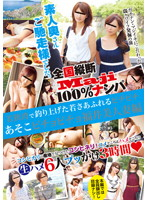 Country-wide Trip (Maji) 100 Picking Up Girls Amateur Wives Fuck: Young and Wet Pussies of Housewives Picked Up at Wakasa Bay Fukui's Beautiful Housewives Edition Download