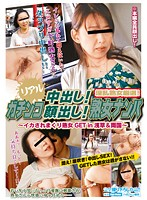 Hard Core Ejaculation! All Over Her Face! Older Women Pickup ~Older Women With Massive Orgasm in Asakusa & Ryogoku~ Download