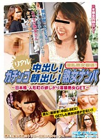 Picking up Mature Women in Nihonbashi and Ningyocho for a Creampie Quickie! 下載