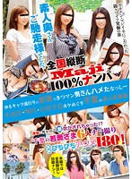 Country-Wide Trip (Maji) 100 Picking Up Girls Amateur Wives Fuck: Young Wives of Chiba Prefecture Compilation 下載