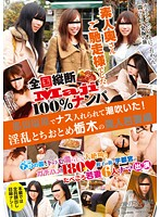 Country-wide Trip (Maji) 100 Picking Up Girls Amateur Wives Fuck. In Nasushiobara, I Inserted An Eggplant In Her And She Squirted! The Slutty Strawberries, The Beautiful Young Wives Of Tochigi Edition Download