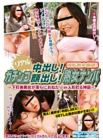 Competitive Creampie! Facials! Mature Women Pickups! Downtown Mature Women's Dirty Comeons In Tokyo! 下載
