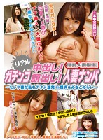 Real Creampie! Face Exposed! Picking Up Married Girls - Luxurious Wives Misbehave and Climax Repeatedly, in Yokohama & Minatomirai- 下載