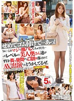 """Put On A Rubber At Least... Ah! Oh My... We're Totally Showing Their Faces... Plenty Of Hot Wives Get Seduced Into Starring In Some Porno On A Weekday Afternoon. """"Real Wives Creampied!"""" in Yurakucho & Ginza Download"""