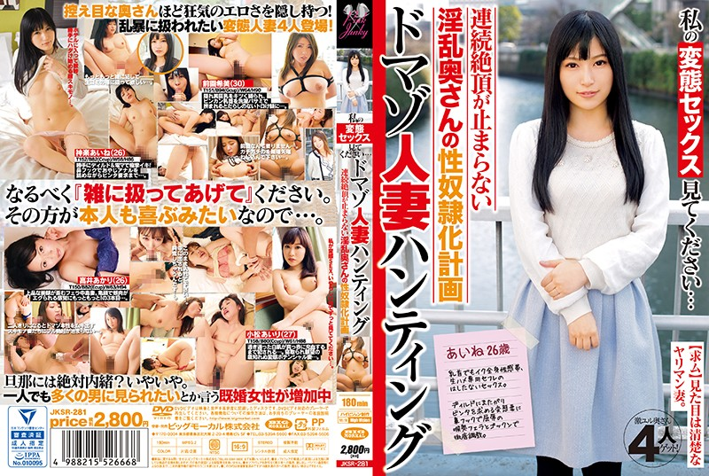JKSR-281 Please Watch Me As I Have Perverted Sex… Maso Married Woman Hunting