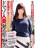 JKSR-286 JAV Screen Cover Image for Watch My Perverted Sex Hunting For a Totally Masochistic Married Woman Shuri from Big-Morkal Studio Produced in 2017