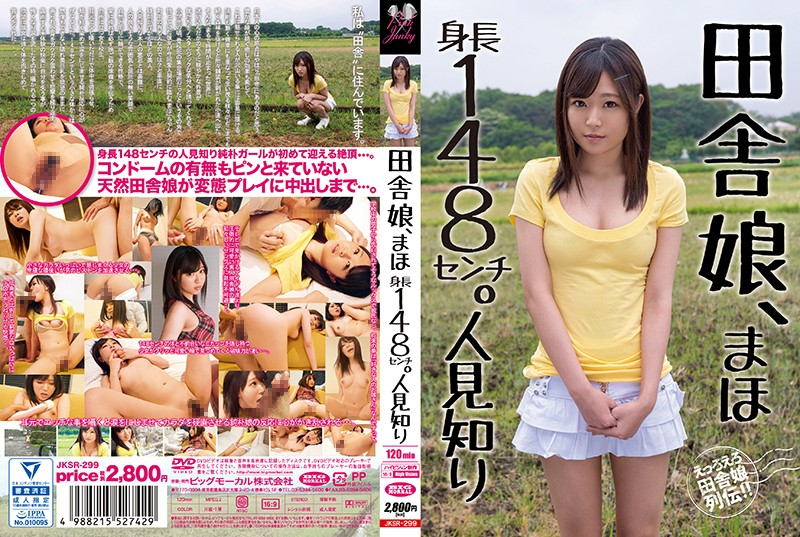 JKSR-299 Maho, A Country Girl 148 cm Tall A Shy Girl