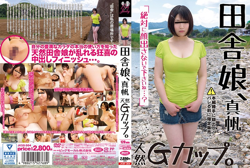 JKSR-304 Maho The Country Girl Is A G Cup Titty Natural Airhead Maho Inoue