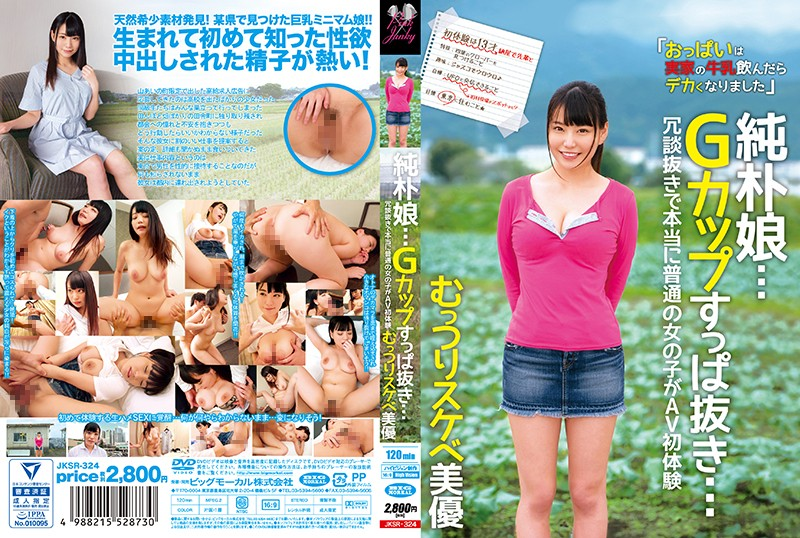 JKSR-324 A Naive Young Girl... G Cup Titty Nookie... This Ain't No Joke, A Regular Woman Is Getting Her AV First Experiences Miyu The Closeted Slut