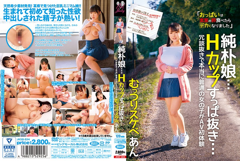 JKSR-334 A Naive Girl... H Cup Titty Exposure... We Ain't Kidding, This Really Regular Woman Is Getting Her First Experiences In An AV A Secretly Horny Bitch Ann Wakamoto