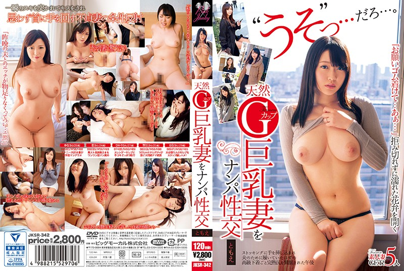 [JKSR-342]Natural Airhead G Cup Big Tits Wives Picked Up For A Fuck – Tomoe