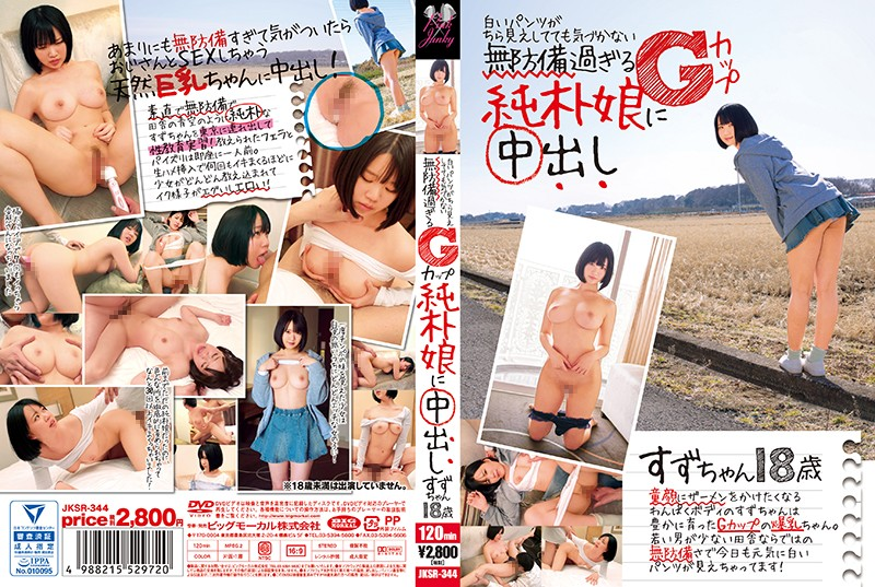 JKSR-344 best jav Creampie Sex With An Unguarded G Cup Titty Naive Girl Who Doesn't Realize That She's Flashing Her