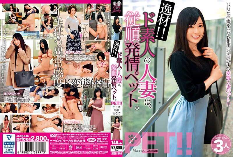 [JKSR-346]A Talented Genius!! This Amateur Married Woman Is My Obedient Horny Pet Alice Yuri Nanako